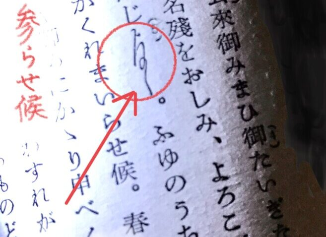 The image shows a kana variant for まいらせ候