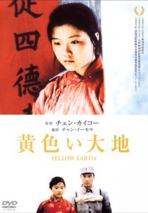 DVD cover of Yellow Earth, 1984.